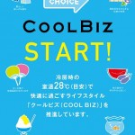 coolbiz2020